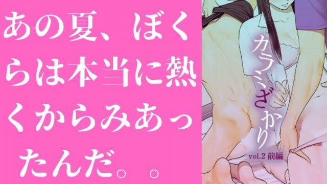 カラミざかり vol2  前編
