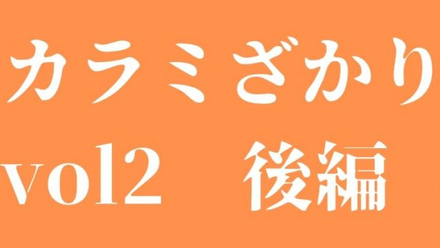 カラミざかり vol2後編